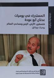 المستدرك في يوميات عدنان أبو عودة فلسطين الأرض الزمن ومساعي السلام يوميات ووثائق