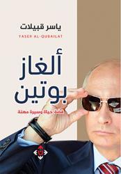 ألغاز بوتين : قصة حياة و سيرة مهنة