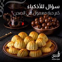 Al Qabas Mamoul Collection