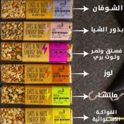 Al Qabas Oats And Nuts Energy Bar