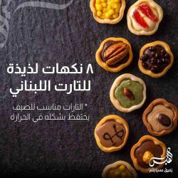 Al Qabas Lebanese Tart