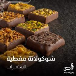 Al Qabas Chocolate Covered With Nuts
